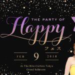 叶姉妹も登場!女性のHappyをテーマにしたイベント「Happyフェス」開催決定