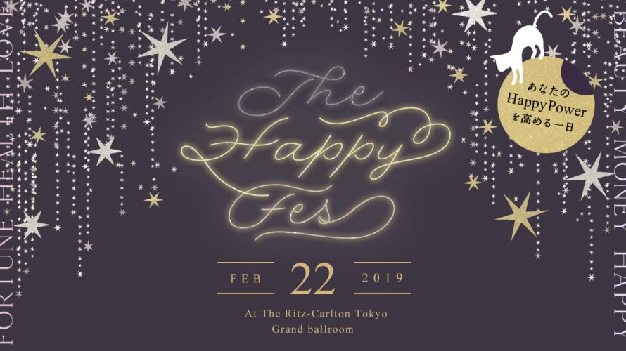 女性のHappyをテーマにしたイベント「Happyフェス」2019年も開催決定