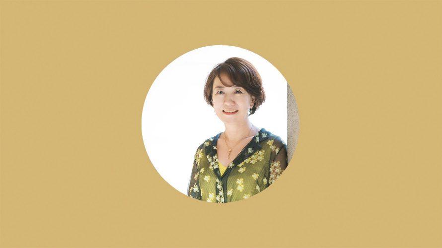 【Happyフェス】大人気脚本家「中園ミホ」出演決定